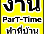 รับคนทำงาน PART TIME งานคีย์ข้อมูลเสาร์อาทิตย์ [รายได้เสริม]