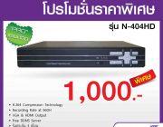 โปรโมชั่น เครื่องบันทึก DVR รุ่น N-404HD ราคา 1000 บาท