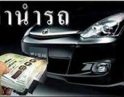 เงินด่วน รับจำนำรถยนต์ มอเตอร์ไซค์รับเงินทันที ติดไฟแนนซ์หรือป้ายแดงก็จอดได้