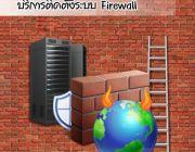 EZ-ADMIN Service ให้บริการติดตั้งระบบ Firewall