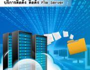 EZ-ADMIN Service ให้บริการติดตั้งระบบ File Server