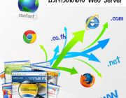 EZ-ADMIN Service ให้บริการติดตั้งระบบ Web Server เพื่อให้บริการเว็บไซต์