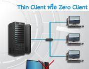 EZ-ADMIN Service ให้บริการติดตั้งระบบ Thin Client หรือ Zero Client