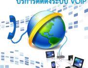 EZ-ADMIN Service ให้บริการติดตั้งระบบ VOIP