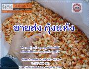 ขายส่งกุ้งแห้ง ราคาถูก โดย โรงงานกุ้งแห้ง สุราษฎร์ดร๊ายชิมป์ จัดส่งทั่วไทย