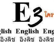 เรียนการสนทนาภาษาอังกฤษ-เห็นผลเร็วและประหยัดราคาต้องE3โคราช