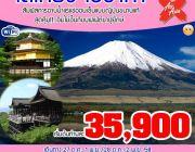 ทัวร์ญี่ปุ่นโตเกียวโอซาก้า 6 วัน 4 คืน เริ่มต้น 35900.-