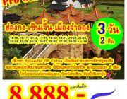 ทัวร์ฮ่องกง เซินเจิ้น เมืองจำลอง 3 วัน 2 คืน ราคาเริ่ม 8888.-