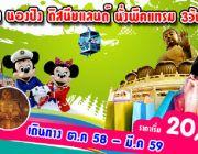 ทัวร์ฮ่องกง นองปิง ดิสนีย์ นั่งพีคแทรม3 วัน 2 คืน บินCATHAY PACIFIC เริ่มต้น 20