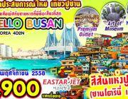 ทัวร์กาหลี ปูซาน 4 วัน 2 คืน ราคาสุดพิเศษ เริ่มต้น 12900