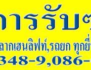 บริการรับซ่อมรถลากพาเลท รถยกไฮดรอลิค แม่แรง ทุกยี่ห้อ 086-0818076