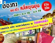ทัวร์ฮ่องกง ลันเตา หลี่หยุ่นมุ่น 3 วัน 2 คืน ตุลาคม - มกราคม 59 เริ่มต้น 15900