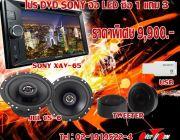 Promotion SONY XAV-65 แถม ลำโพง JBLTweeterSONY USB เพียง 9900 บาท