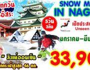 ทัวร์ญี่ปุ่น นาโกย่า ทาคายาม่า 5 วัน 3 คืน บินJL ราคาเพียง 23900 บาท