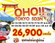 ทัวร์ญี่ปุ่นOHO TOKYO 5 วัน 3 คืน ราคาสุดคุ้ม 26900