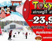 ทัวร์ญี่ปุ่น TOKYO STRONG 5 วัน 3 คืน บินตรงเริ่มต้นเบา 23900.-