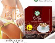 กาแฟพรีเมี่ยมไม่มีน้ำตาล ช่วยลดน้ำหนัก สลายไขมัน ไม่ใส่ยาลดน้ำหนัก เห็นผลภายใน 3
