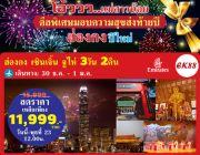 ทัวร์ฮ่องกง เซินเจิ้น จูไห่ ปีใหม่ 3 วัน 2 คืน 11999.-