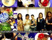 สอนทำผลิตภัณฑ์เครื่องหอมไทยดูแลผิวพรรณ ต้นตำรับชาววัง