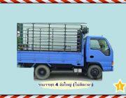 รถ4ล้อใหญ่รับจ้างรถรับจ้างขนของ บริการขนย้าย ย้ายบ้าน ย้ายสำนักงาน