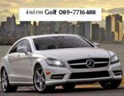 จำนำรถยนต์ Golf 089-7716488 รับเงินทันที ติดไฟแนนซ์หรือป้ายแดงก็จอดได้