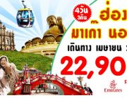 ทัวร์ฮ่องกง มาเก๊า นองปิง 4 วัน 3 คืน ราคา 22900 เดือนเมษายน