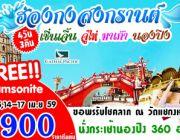 ทัวร์ฮ่องกง นองปิง มาเก๊า จูไห่ 4 วัน 3 คืน สงกรานต์ 19900