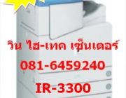 จำหน่ายเครื่องถ่ายเอกสาร CANON IR3300 ในราคาพิเศษ 25000 บาท