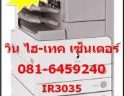 จำหน่ายเครื่องถ่ายเอกสาร เครื่องถ่ายเอกสาร CANON IR3035 ในราคาพิเศษ 18000 บาท