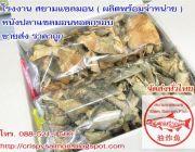 ลำปาง ลำพูน เชียงราย แม่ฮ่องสอน มี ขายหนังปลากรอบ หนังปลาแซลมอนทอดกรอบ