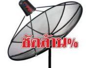 จานดาวเทียมPSI จานดำดูได้เลย2จุดฟรี 2400 บาทชัดล้าน%