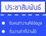 งานเสริม หลังเลิกงาน ทําที่บ้าน รายได้ดี 2560 สนคลิ๊ก!!