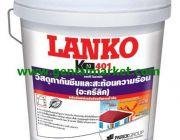 จำหน่าย LANKO 401 กันซึมสะท้อนความร้อนจากแสงแดด ติดต่อคุณต่าย  098-2866554