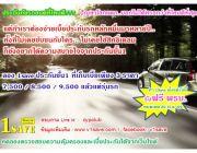 ทำประกันรถยนต์ 1SAVE วันนี้แถมฟรี พ.ร.บ หมดเขต 30 มิ.ย. 59