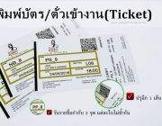 รับพิมพ์บัตรเข้างาน พิมพ์ตั๋วเข้างาน ไม่มีขั้นต่ำ