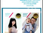 ประกันสุขภาพเด็ก เบี้ยราคาถูกสุดประหยัด