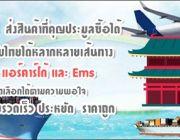 รับขนส่งสินค้าจากญี่ปุ่นมาไทย ทั้งทางเรือ ทาง Air Cargo ราคาถูก