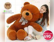 ตุ๊กตาตัวใหญ่ ขายตุ๊กตาหมีหมี ตัวใหญ่ คุณภาพดี ขนนุ่ม ราคาถูก
