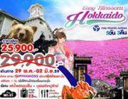 ทัวร์ญี่ปุ่น ฮอกไกโด ซัปโปโร 5 วัน 3 คืน พฤษภาคม - มิถุนายน 59 ราคาเริ่ม 29900