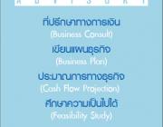 รับทำ แผนธุรกิจ ประมาณการทางการเงิน Cash FlowFeasibility StudyBusiness Plan