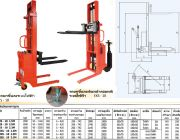 FULLY POWERED STACKER 086-0818076