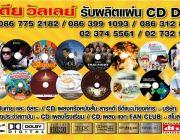 มีเดีย วัลเลย์ รับผลิตแผ่นซีดี ผลิตแผ่นดีวีดี ปั๊มแผ่นซีดี แผ่นดีวีดี ซีดีธรรมะ