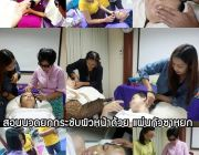 workshop การทำ Treatment กระชับผิวหน้าด้วยแผ่นกัวซาหน้าเด้งพร้อมกับ ทำน้ำมันหน้า