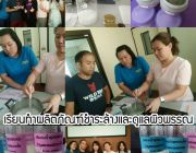 เรียนทำครีมนวดเท้า Hand cream เจลอาบน้ำ ครีมอาบน้ำเนื้อมุก Body lotion ครีมมาร์ก