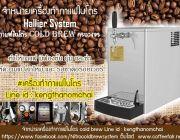 เครื่องทำกาแฟไนโตร Glowing star Hallier System
