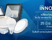 อินโนเวท แอลอีดี นำเข้าและจัดจำหน่ายหลอดไฟ LED ราคาถูก โทร 099-431-6325-6