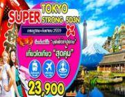 ทัวร์ญี่ปุ่น TOKYO SUPER STRONG 5 วัน 3 คืน กรกฏาคม - กันยายน 2559 ราคาเริ่ม 23