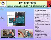 LPS CFC Free Electro Contact Cleanerสเปรย์น้ำยาทำความสะอาดระบบวงจรไฟฟ้า