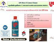 LPS Micro-X Fast Evaporating Contact Cleanerสเปรย์น้ำยาทำความสะอาดแผงวงจร