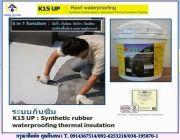 K15 UPSynthetic Rubber Based Waterproofยางสังเคราะห์กันรั่วกันซึมหลังคา ดาดฟ้า